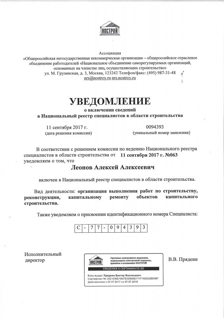 Включение сведений в национальный реестр специалистов в области строительства