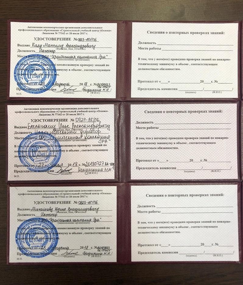 Удостоверения о проведении проверки знаний по пожарно-техническому минимуму