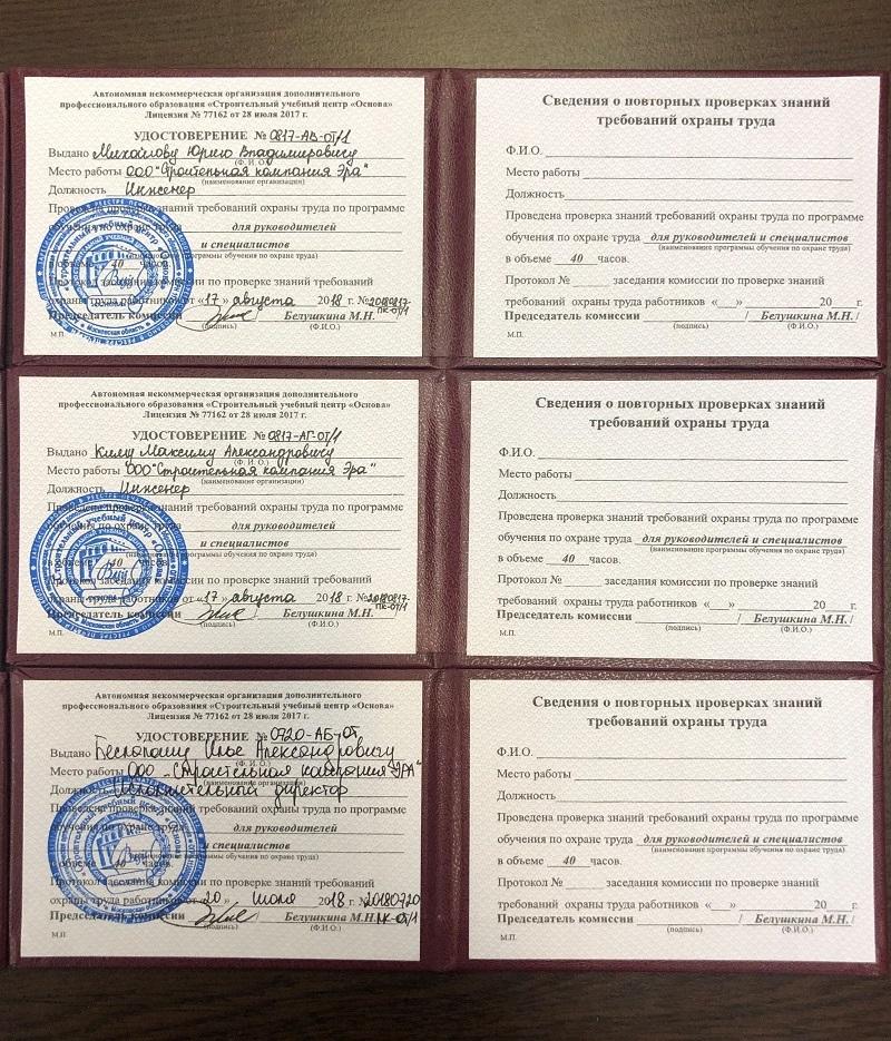 Удостоверения о проведении проверки знаний требований охраны труда